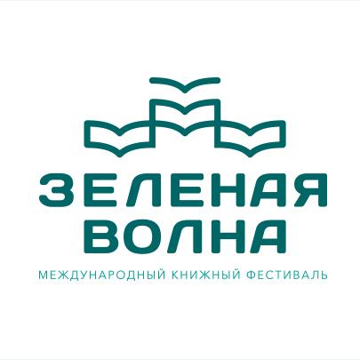 Міжнародний книжковий фестиваль «Зеленая волна» | Litcentr
