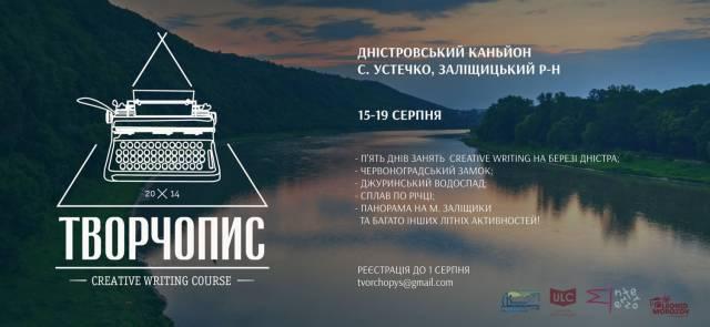 «Творчопис» у Дністровському каньйоні
